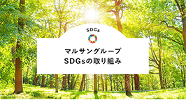 マルサングループ SDGsの取り組み