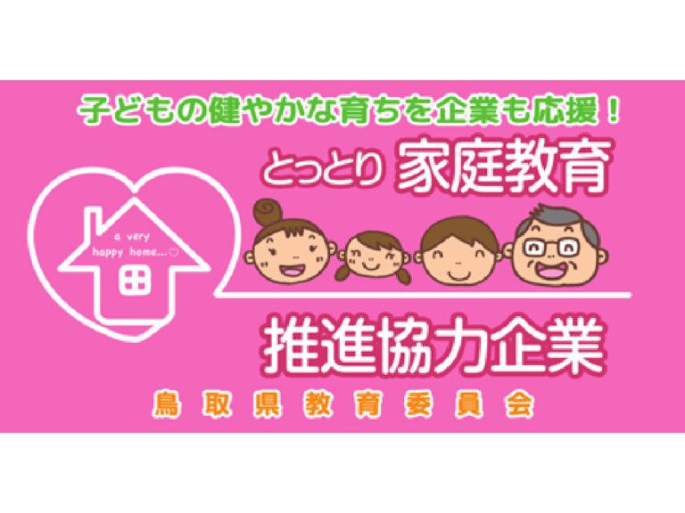 鳥取県家庭教育推進協力企業として認定されました。